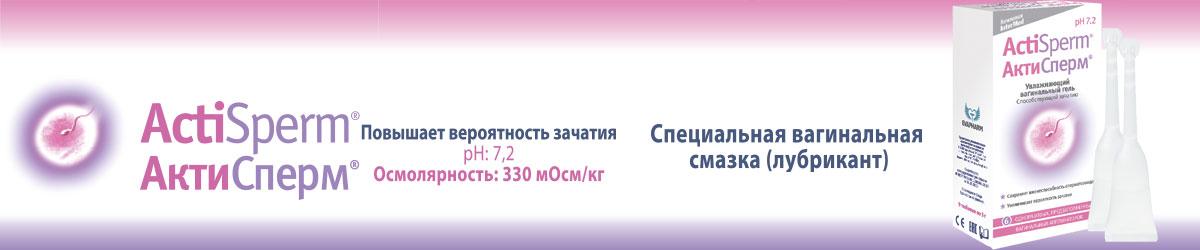 actisperm.ru